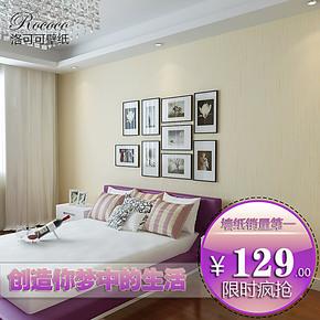 洛可可壁纸 纯色素色条纹简约环保无纺布 客厅卧室满铺墙纸YLGD-A