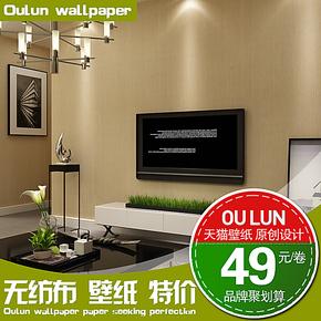 T欧仑无纺布壁纸卧室客厅电视沙发背景满铺 现代简约纯色素色墙纸