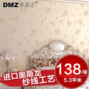 多美正 高密纱线工艺无纺布壁纸 温馨田园碎花卧室墙纸壁纸 DW37