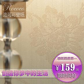 洛可可壁纸 现代简约风格无纺布壁纸 客厅卧室满贴墙纸MK2