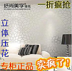 专柜品牌 现代风格米白色立体压花卧室客厅电视背景墙纸壁纸包邮