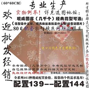 配置139--144 印花模具/液体壁纸模具/丝网印花模具/液体墙纸模具