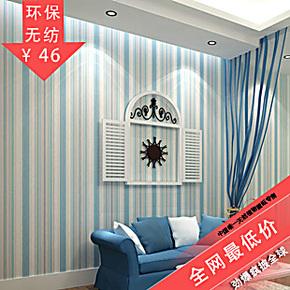 T简约地中海蓝色条纹壁纸 环保无纺布墙纸特价 客厅电视沙发背景