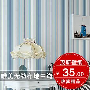 无纺布墙纸 地中海风格 卧室客厅壁纸 蓝色条纹电视背景 沙发过道