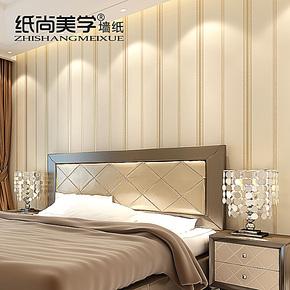 纸尚美学墙纸现代 简约竖条纹X60801撒金无纺布客厅卧室餐厅壁纸
