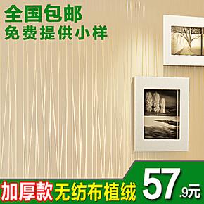 墙纸 无纺布壁纸 卧室简约米素条纹壁纸 客厅背景墙壁纸 月光森林
