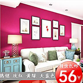 美式田园 素色纯色 绿色蓝色玫红色墙纸 卧室壁纸 客厅餐厅背景墙