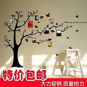 照片墙贴 客厅墙纸贴房间装饰贴纸大树相片相框墙照片树包邮特价