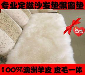 澳洲纯羊毛地毯卧室客厅羊皮沙发垫羊毛毯飘窗垫坐垫定做皮毛一体