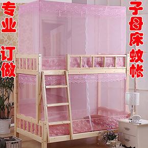 专业订做 子母床蚊帐上下铺双层床儿童床学生高低床加密蚊帐 包邮