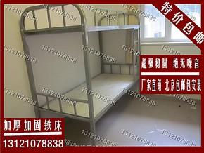 北京厂家包邮床加厚上下床双层床铁艺上下床员工学生床宿舍高低床