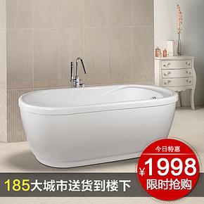 艾戈恋家坐泡式浴缸 亚克力独立式贵妃浴缸  1.2-1.3米小浴缸812