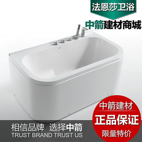 【法恩莎浴缸正品特价】1.4米亚克力浴缸五件套品牌浴缸FW026Q