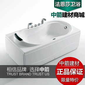 【法恩莎卫浴浴缸正品】1.7米亚克力浴缸五件套品牌浴盆F1701SQ