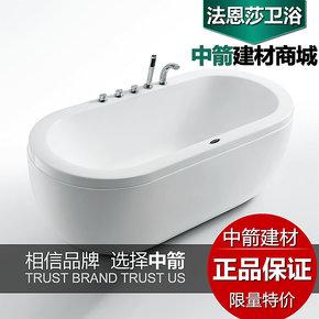 【法恩莎卫浴正品】亚克力独立式1.7米五件套浴缸 FW006Q