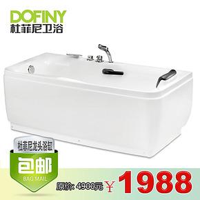 杜菲尼卫浴 压克力五件套龙头浴缸 裙边浴缸 独立式 浴缸亚克力