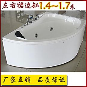 亚克力小浴缸/三角浴缸/左右裙边浴缸/1.4米1.5米1.6米1.7米 4038