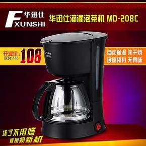 Fxunshi/华迅仕 MD-208C 全自动办公室咖啡泡茶机 创意冲茶器