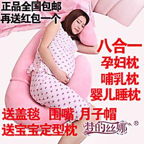 包邮八合一孕妇枕护腰枕侧卧枕孕妇枕头抱枕侧睡枕用品靠枕U型枕