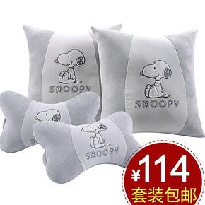 卡通史努比汽车头枕/抱枕 护颈枕 汽车腰靠 车用头枕/抱枕四件套