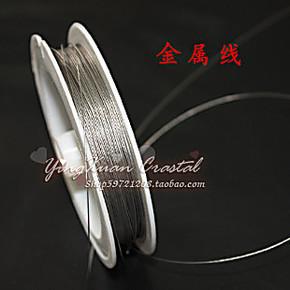 穿珠线 过塑工艺金属线 不锈钢丝 水晶珠帘水晶灯必备DIY配件PJ07