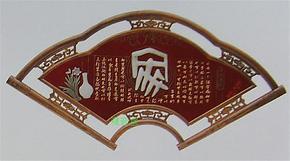 仿古红木玉画客厅装饰画天然玉石壁画扇形书法家玉画玉屏风壁屏