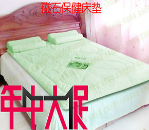磁疗床垫 托玛琳磁床垫 保健床垫 远红外电气石赭石床垫
