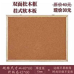 新生源 木框软木留言板/宜家软木板/水松板/照片墙/40*60cm