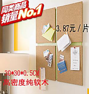限时!秒杀3.87 高密度软木照片墙/软木板材/片材/告示板/公布栏