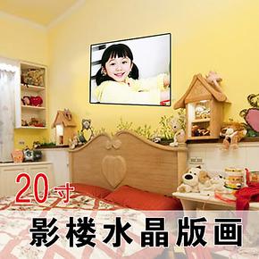 包邮20寸水晶版画宝宝相框定制 diy拉米娜婚纱照片放大制作照片墙