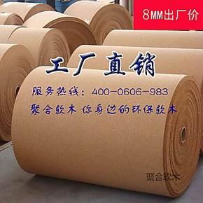软木板 照片墙 留言板 软木墙板 幼儿园装饰墙 软木卷材8mm厂家