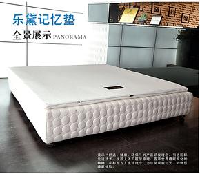 厂家直销乳胶床垫正品乐黛床垫慢回弹记忆太空棉床垫联乐80密