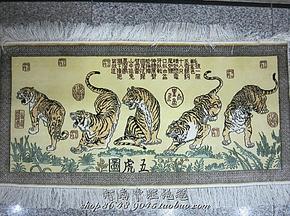 《五虎图》手工真丝挂毯 艺术真丝手工壁毯   60*36.6厘米