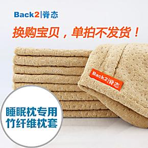 Back2/脊态正品 释压记忆枕 睡眠枕头 专用天然竹纤维枕套