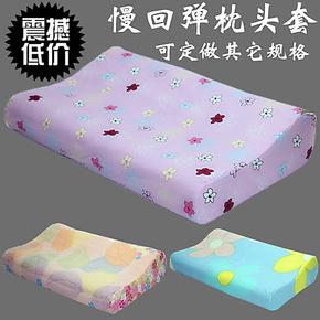 全棉乳胶枕 高低枕 太空波浪枕 慢回弹记忆枕枕套50*30枕头套定做