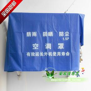 空调外机罩 防水 防晒 外机套 空调罩 防尘罩 格力室外空调罩1.5P