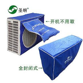 圣明专业空调外机罩 防水防晒 外机套 空条罩 防尘罩 室外空调罩