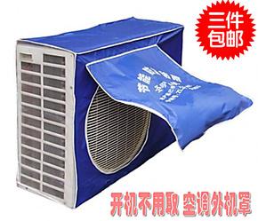3个包邮特价 加厚防雨防晒防尘室外空调外机罩外机套1P1.5P2P大3P