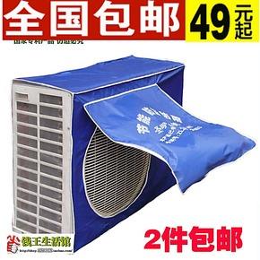 空调外机罩 挂式空调罩 立式空调室外机罩套 防水防晒防尘2个包邮