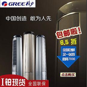 包邮格力空调I铂3匹变频柜机 Gree/格力 KFR-72LW(72561)FNBb-2