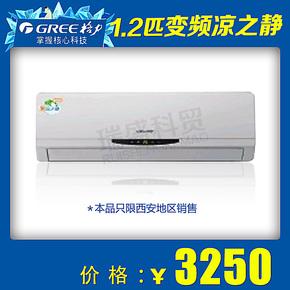 格力空调1.2匹变频凉之静GREE/格力KFR-26GW/(26556)FNDE-3 12匹