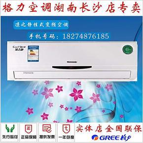 格力空调凉之静大1.5P变频挂机KFR-35GW/(35556)FNDe-3包安装长沙