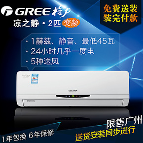 Gree/格力空调凉之静变频2匹挂机KFR-50GW/(50556)FNDc-2空调促销