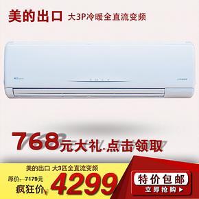 Midea/美的出口欧美3匹/小3匹冷暖定频/全直流变频壁挂式空调包邮
