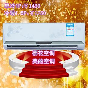美的代工樱花空调1匹/大1.5匹冷暖/单冷壁挂式家用制冷空调包邮