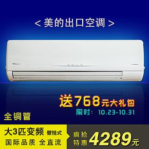 Midea/美的出口欧美3匹冷暖全直流变频壁挂式空调包邮KFR-70G/BP3