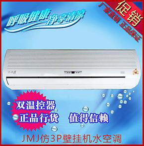 水空调 水冷空调 水温空调 井水空调 节能环保空调 JEC KC-25Y/3F