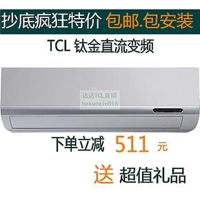 TCL KFRd-36GW/BH33Bp 大1.5匹钛金变频冷暖空调无氟环保全铜设计