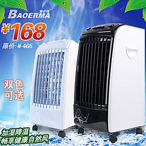 制冷风扇站立台式正品宝尔玛L15A迷你小型空调扇扇家用办公室包邮
