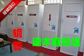 家用水冷空调 井水 水空调 水暖空调 风机盘管(送木框包装)